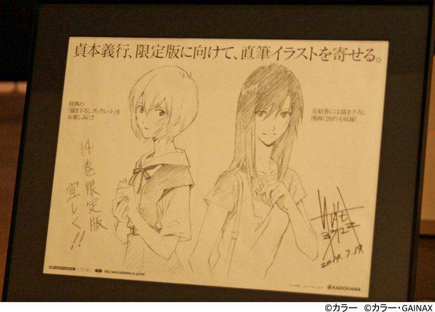 evangelion_last_manga_new_character Bago Games