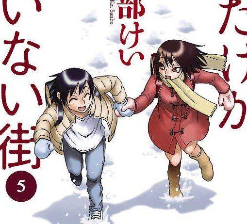 Boku-dake-ga-Inai-Machi-manga