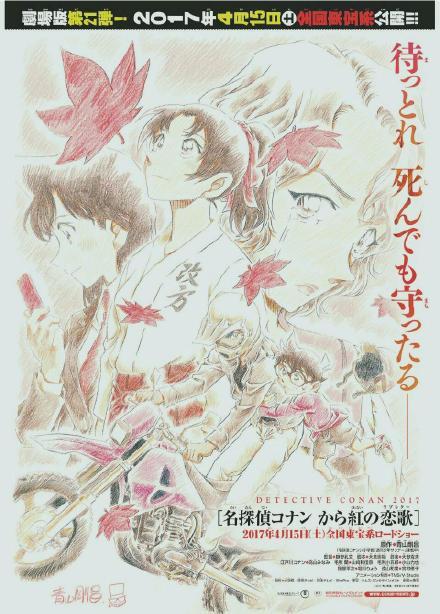 Detective Conan The Crimson Love Letter / Gosho Aoyama